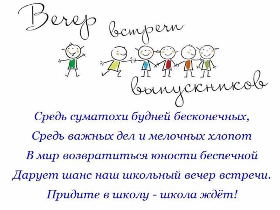 vstrecha-1 Уважаемые выпускники!